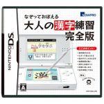 なぞっておぼえる大人の漢字練習 完全版(ゲーム)