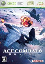 エースコンバット6 解放への戦火(ゲーム)