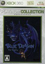 ブルードラゴン Xbox360プラチナコレクション(ゲーム)