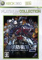 地球防衛軍3 Xbox360プラチナコレクション(ゲーム)