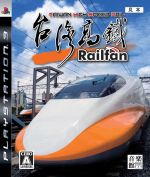 Railfan(レールファン) 台湾高鉄(ゲーム)