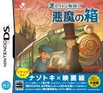 レイトン教授と悪魔の箱(ゲーム)