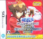 遊戯王デュエルモンスターズ ワールドチャンピオンシップ2008(ゲーム)
