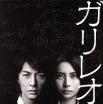 フジテレビ系全国ネット月9ドラマ「ガリレオ」オリジナルサウンドトラック(通常)(CDA)