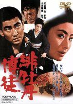 緋牡丹博徒(通常)(DVD)