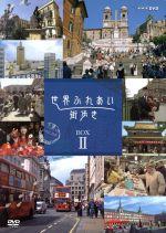 世界ふれあい街歩き 5枚セット(通常)(DVD)