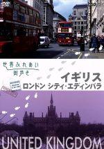 世界ふれあい街歩き イギリス ロンドンシティ・エディンバラ(通常)(DVD)