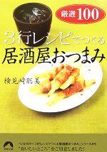 3行レシピでつくる居酒屋おつまみ厳選100(青春文庫)(文庫)