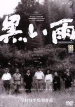 黒い雨(通常)(DVD)