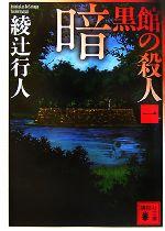 暗黒館の殺人(講談社文庫)(1)(文庫)