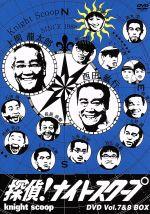 探偵!ナイトスクープDVD Vol.7&8 BOX(通常)(DVD)