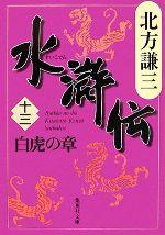 水滸伝 白虎の章(集英社文庫)(十三)(文庫)