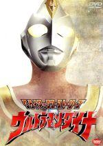 クライマックス・ストーリーズ ウルトラマンダイナ(通常)(DVD)