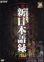 新日本プロレス創立35周年記念DVD 新日本語録(通常)(DVD)