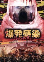 爆発感染/レベル5(通常)(DVD)