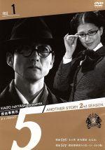 """探偵事務所5""""Another Story 2nd SEASON File 1"""