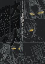 大同人物語(1)(GUM)(大人コミック)