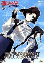 逮捕しちゃうぞ フルスロットル(1)(通常)(DVD)