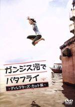 ガンジス河でバタフライ ディレクターズ・カット版(通常)(DVD)