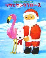 リサとサンタクロース(リサとガスパールのおおがたえほん)(児童書)