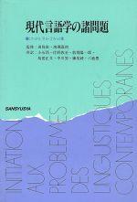 現代言語学の諸問題(単行本)