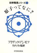 原子ってなに?(科学発見シリーズ9)(単行本)