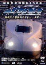 新世代新幹線N700系 ~開発から華麗なるデビューまで~(通常)(DVD)