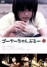 ゴーヤーちゃんぷるー(通常)(DVD)