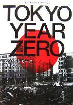 TOKYO YEAR ZERO(単行本)