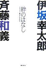 絆のはなし 伊坂幸太郎×斉藤和義(単行本)