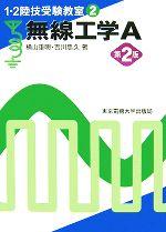 無線工学A 第2版(1・2陸技受験教室2)(単行本)