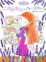 二代目魔女のハーブティー 魔法の庭ものがたり 2(ポプラ物語館9)(児童書)