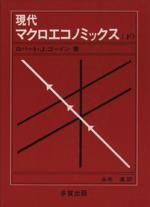 現代マクロエコノミックス 下(単行本)