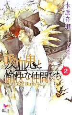 吸血鬼と愉快な仲間たち-Love Birth(Holly Novels)(2)(新書)