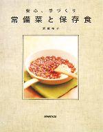安心、手づくり 常備菜と保存食(単行本)