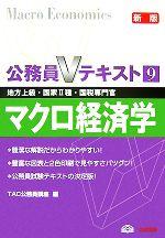 公務員Vテキスト-マクロ経済学(9)(単行本)