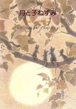 月と子ねずみ(ジュニア・ポエム双書 )(児童書)