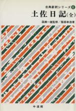 土佐日記 全(古典新釈シリーズ)(6)(新書)