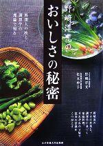 野崎洋光のおいしさの秘密 料理人の技と調理学の理論で知る(単行本)