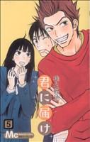 君に届け(5)(マーガレットC)(少女コミック)