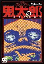 ゲゲゲの鬼太郎(中公文庫版)(9)(中公文庫C版)(大人コミック)