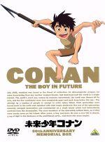 未来少年コナン 30周年メモリアルボックス(通常)(DVD)