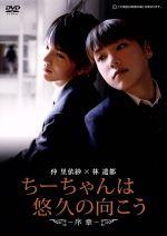 ちーちゃんは悠久の向こう ~序章~(通常)(DVD)