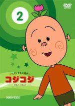 さくらももこ劇場コジコジ~COJI-COJI~2(通常)(DVD)
