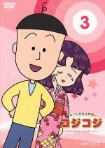 さくらももこ劇場コジコジ~COJI-COJI~3(通常)(DVD)
