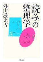 「読み」の整理学(ちくま文庫)(文庫)