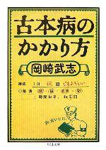 古本病のかかり方(ちくま文庫)(文庫)