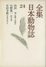 全集 日本動物誌 蜜蜂と花時計 鮫の世界 甲斐の鳥たち(24)(単行本)
