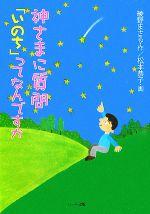 神さまに質問「いのち」ってなんですか 生きることの尊さを考える5つの物語(児童書)