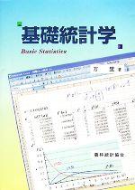 基礎統計学(単行本)